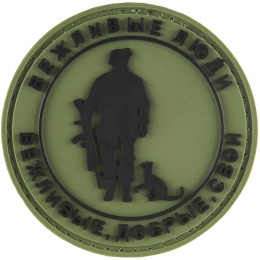 G-Force Polite People Round PVC Morale Patch - OD GREEN