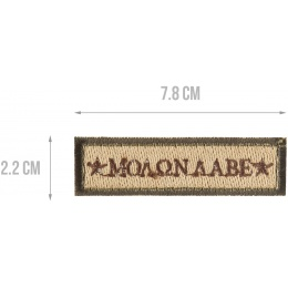 G-Force Molon Labe Embroidered Patch - BROWN